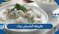 طريقة الشيش برك بـ 4 وصفات مختلفة