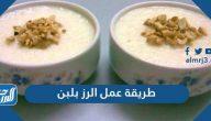 طريقة عمل الرز بلبن على أوصله بـ 9 وصفات مختلفة