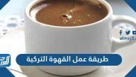 طريقة عمل القهوة التركية على أصولها بـ 10 وصفات مختلفة