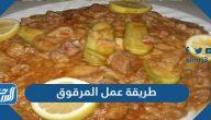 طريقة عمل المرقوق الكويتي والسعودي