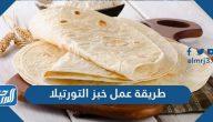 طريقة عمل خبز التورتيلا بـ 7 وصفات مختلفة