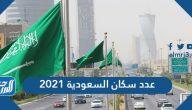 عدد سكان السعودية 2021