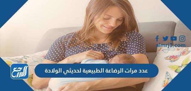 عدد مرات الرضاعة الطبيعية لحديثي الولادة