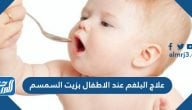 علاج البلغم عند الاطفال بزيت السمسم