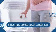 علاج التهاب البول للحامل بدون مضاد