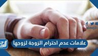 علامات عدم احترام الزوجة لزوجها و11 نصيحة للحفاظ على الزوج