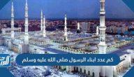 كم عدد ابناء الرسول صلى الله عليه وسلم