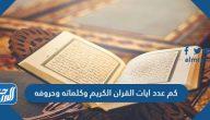 كم عدد آيات القرآن الكريم وحروفه وعدد أحزابه