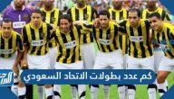 كم عدد بطولات الاتحاد السعودي