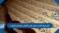 كم مرة ذكرت مصر في القران مع ذكر الايات