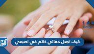 كيف اجعل حماتي خاتم في اصبعي