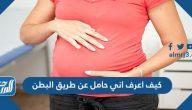 كيف اعرف اني حامل عن طريق البطن والعين واليد بالتفصيل