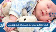 كيف انظم وقتي مع طفلي الرضيع وزوجي
