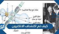 كيف تم اكتشاف الإليكترون