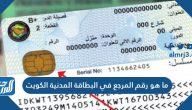 ما هو رقم المرجع في البطاقة المدنية الكويت