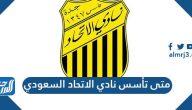 متى تأسس نادي الاتحاد السعودي؟ وكم عدد بطولاته؟