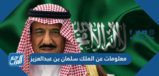 معلومات عن الملك سلمان بن عبدالعزيز موقع المرجع