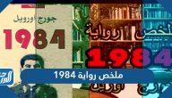 ملخص رواية 1984