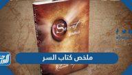 ملخص كتاب السر