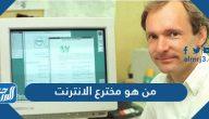 من هو مخترع الإنترنت