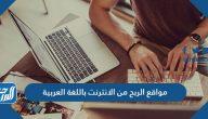 أفضل 5 مواقع الربح من الانترنت باللغة العربية 2021