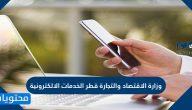 وزارة الاقتصاد والتجارة قطر الخدمات الالكترونية 2021