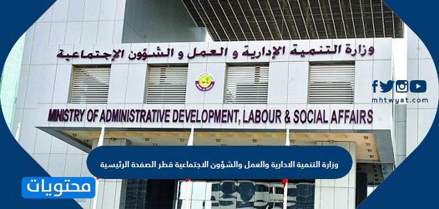 وزارة التنمية الادارية والعمل والشؤون الاجتماعية قطر الصفحة الرئيسية