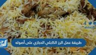 طريقة عمل الرز الكابلي الحجازي على أصوله باللحم والدجاج