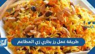 طريقة عمل رز بخاري زي المطاعم لسفرة شهية تبهر ضيوفك