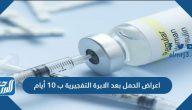 أعراض الحمل بعد الإبرة التفجيرية بـ 10 أيام ونسبة حدوث الحمل بعدها