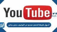 أسهل طريقة لتحميل فيديو من اليوتيوب بدون برامج