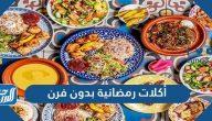 أكلات رمضانية بدون فرن بالجاج واللحم بالمقادير والخطوات بالتفصيل