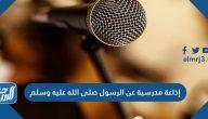 إذاعة مدرسية عن الرسول صلى الله عليه وسلم