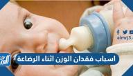 اسباب فقدان الوزن اثناء الرضاعة