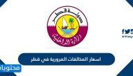 اسعار المخالفات المرورية في قطر ونظام النقاط في المخالفات المرورية في قطر
