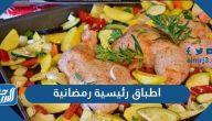 اطباق رئيسية رمضانية سعودية وتونسية وسورية بالمقادير والخطوات