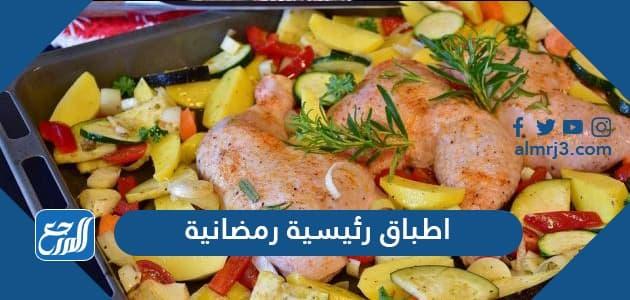 اطباق رئيسية رمضانية