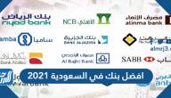 افضل بنك في السعودية 2021