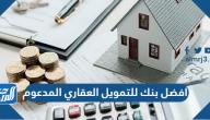 افضل بنك للتمويل العقاري المدعوم في السعودية 2021