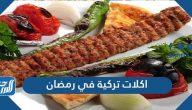 اكلات تركية في رمضان للفطور بالمقادير والخطوات