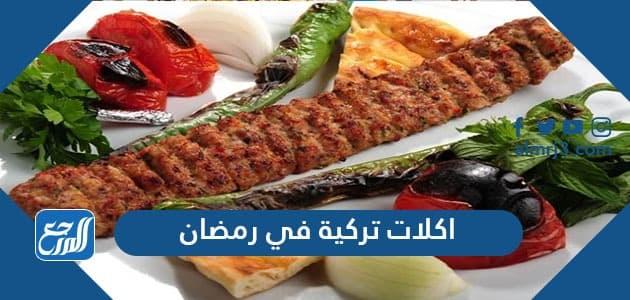 اكلات تركية في رمضان