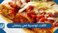 اكلات تونسية في رمضان سهلة وسريعة