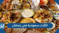 اكلات سعودية في رمضان النجدية والجنوبية بالمقادير والخطوات