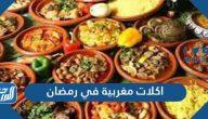 اكلات مغربية في رمضان للسحور والفطور بالمقادير والخطوات