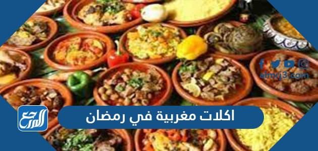 اكلات مغربية في رمضان