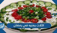 اكلات يمنيه في رمضان للفطور شعبية بالمقادير والخطوات