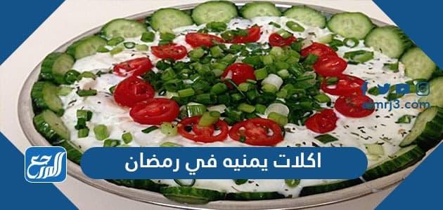 اكلات يمنيه في رمضان