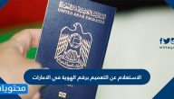 الاستعلام عن التعميم برقم الهوية في الامارات