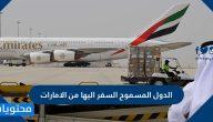 الدول المسموح السفر اليها من الامارات وشروط السفر من الإمارات خلال كوفيد 19