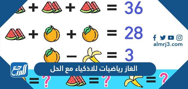 الغاز رياضيات للاذكياء مع الحل